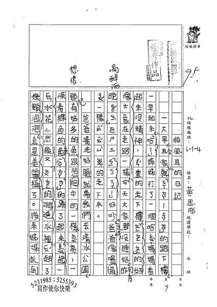 100W4109黃思肜 (1).jpg