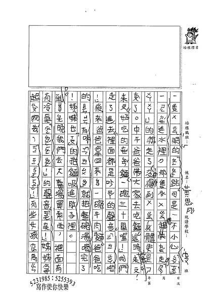 100W4109黃思肜 (2).jpg