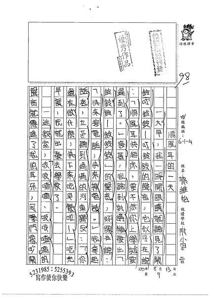 100W4109蔡維怡 (1).jpg
