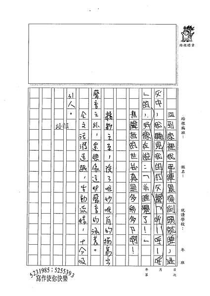 100W4109蔡維怡 (3).jpg