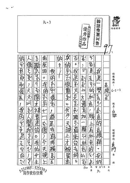 100W3109白歆 (1).jpg