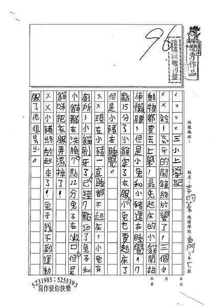 100W3108李昀蓁 (1).jpg