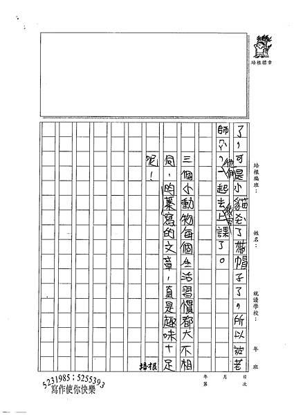 100W3108李昀蓁 (3).jpg
