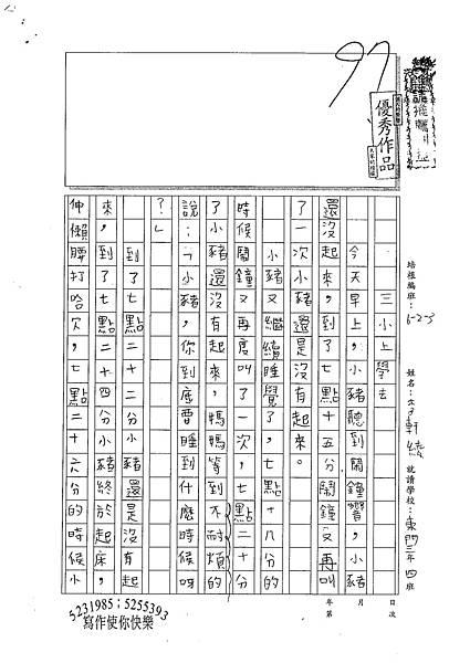100W3108李軒綾 (1).jpg