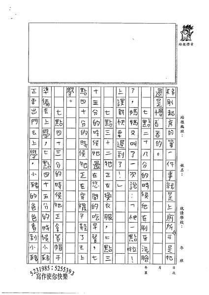 100W3108李軒綾 (2).jpg