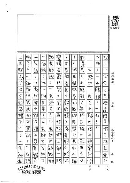 100W3108李軒綾 (3).jpg