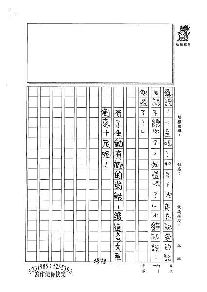 100W3108李軒綾 (4).jpg