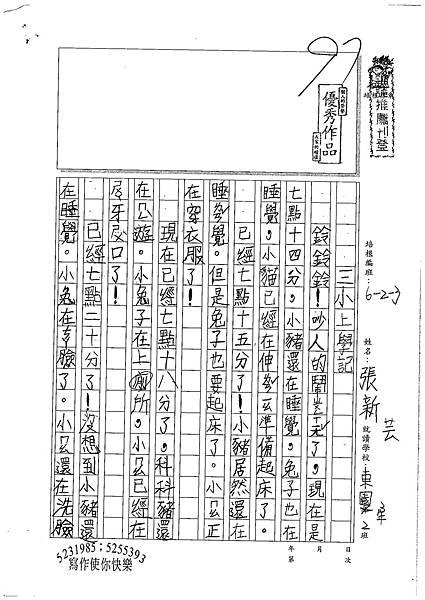 100W3108張新芸 (1).jpg