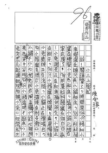 100W3108陳安琪 (1).jpg