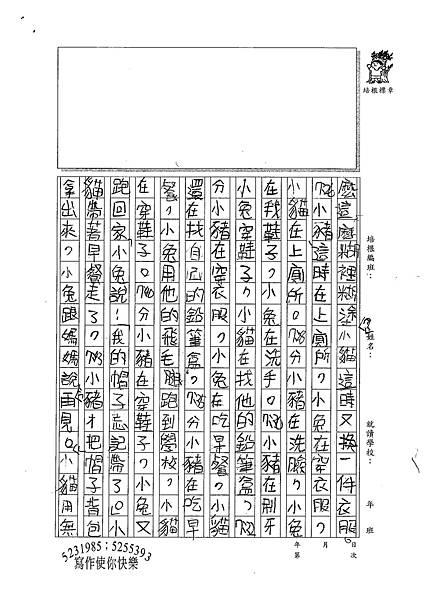 100W3108陳安琪 (2).jpg