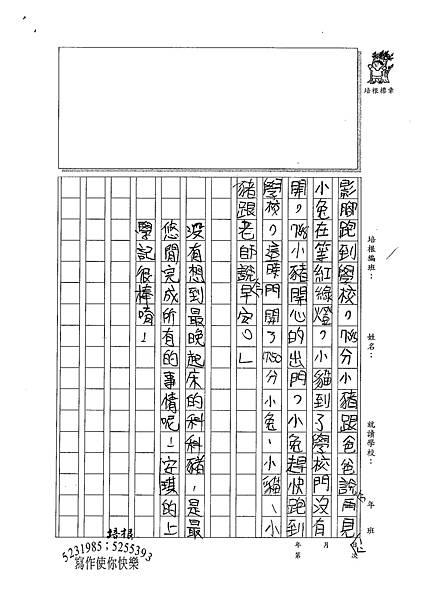 100W3108陳安琪 (3).jpg