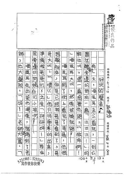 100W4109郭瑀涵 (1).jpg