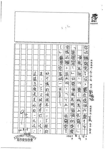 100W4109郭瑀涵 (2).jpg