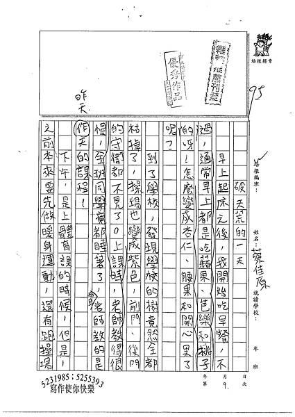 100W4109蔡佳原 (1).jpg