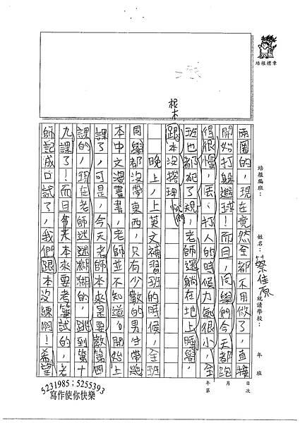 100W4109蔡佳原 (2).jpg