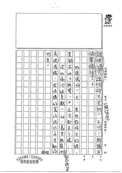 100W4109蔡佳原 (3).jpg