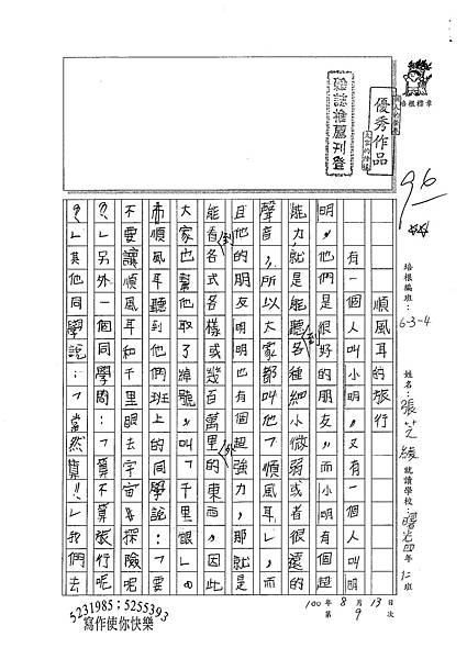 100W4109張芝綾 (1).jpg