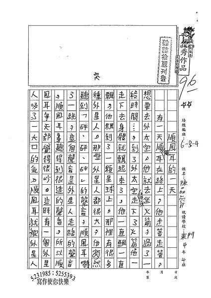 100W4109陳品睿 (1).jpg