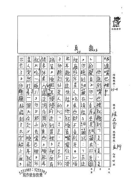 100W4109陳品睿 (2).jpg
