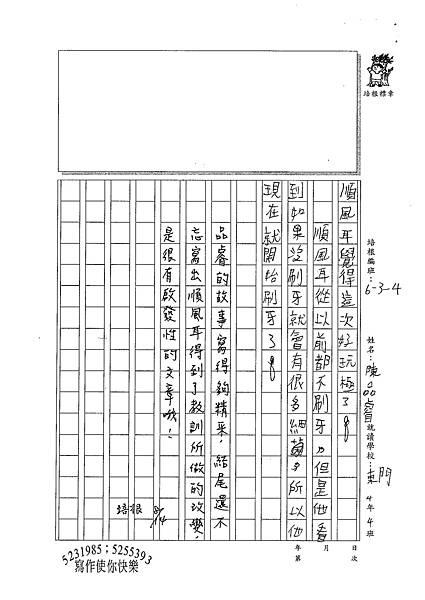 100W4109陳品睿 (3).jpg