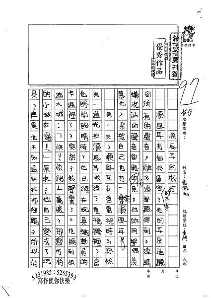 100W4109蔡佩珈 (1).jpg