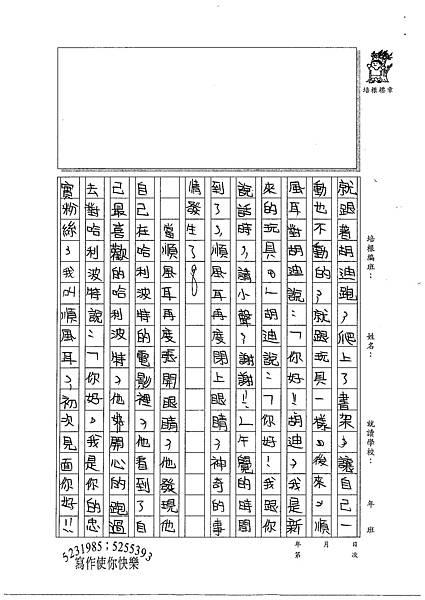 100W4109蔡佩珈 (2).jpg
