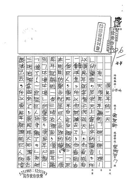 100W4109蔡宜軒 (1).jpg