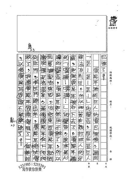 100W4109蔡宜軒 (2).jpg