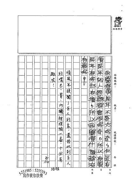 100W4109蔡宜軒 (3).jpg