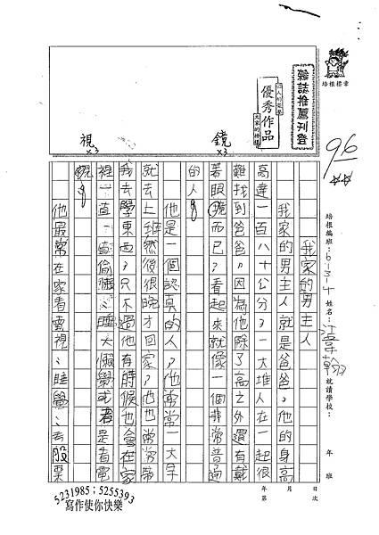 100W4107江韋翰 (1).jpg