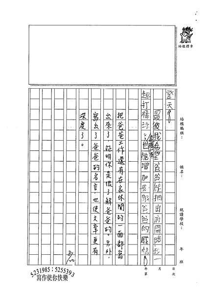 100W4107江韋翰 (3).jpg
