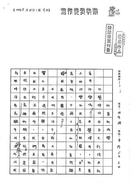 100W5109胡項淵 (1).jpg