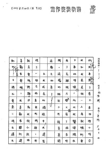 100W5109胡項淵 (2).jpg