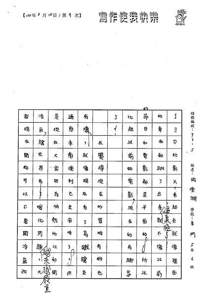 100W5109胡項淵 (3).jpg