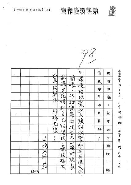 100W5109胡項淵 (4).jpg
