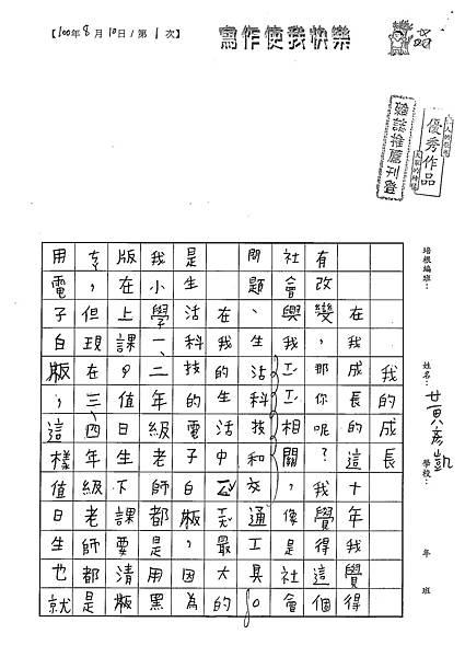 100W5109黃彥凱 (1).jpg