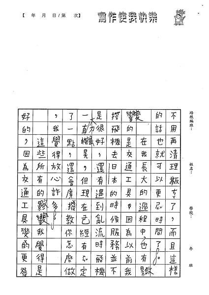 100W5109黃彥凱 (2).jpg