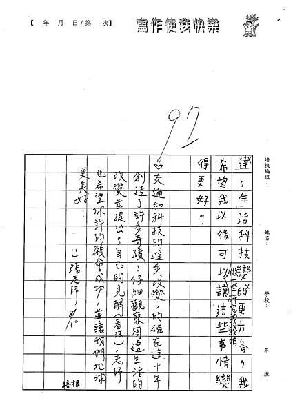 100W5109黃彥凱 (3).jpg