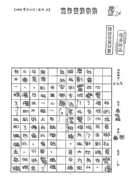 100W5109高依綾 (1).jpg