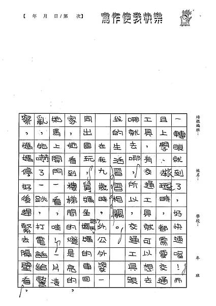 100W5109高依綾 (2).jpg