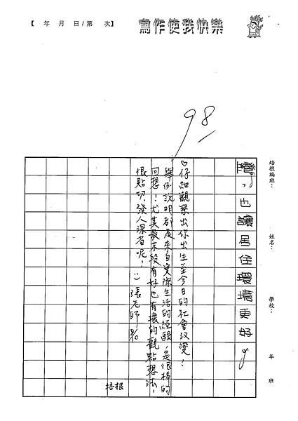 100W5109高依綾 (4).jpg