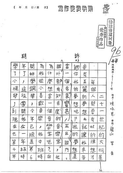 100W5110陳永恩 (1).jpg
