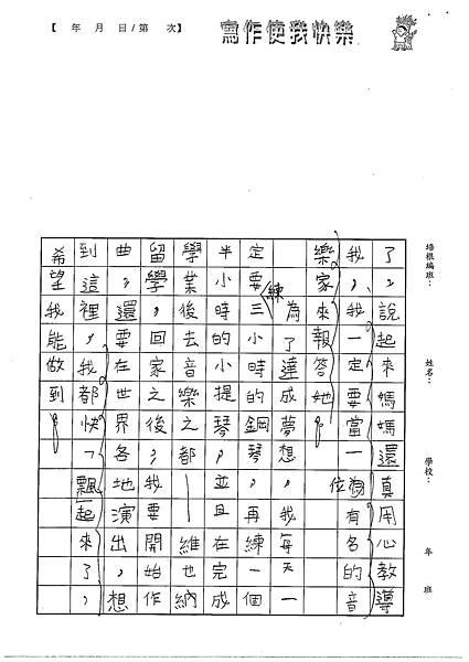 100W5110陳永恩 (2).jpg