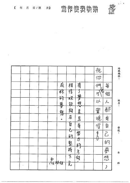 100W5110陳永恩 (3).jpg