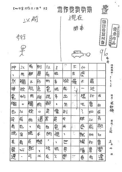 100W5109張軒碩 (1).jpg