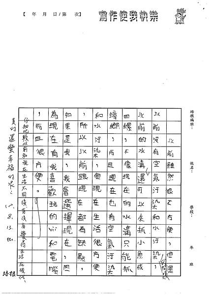 100W5109張軒碩 (3).jpg