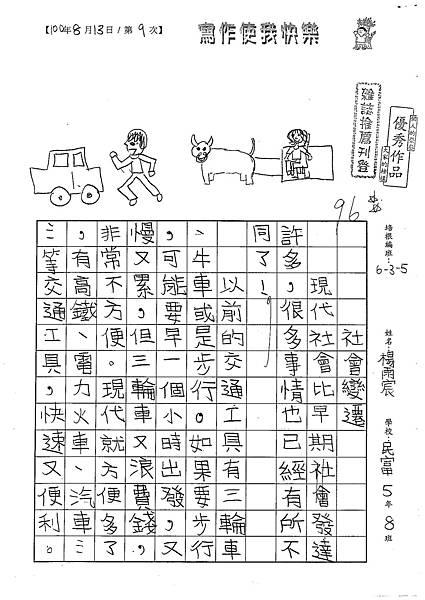 100W5109楊雨宸 (1).jpg