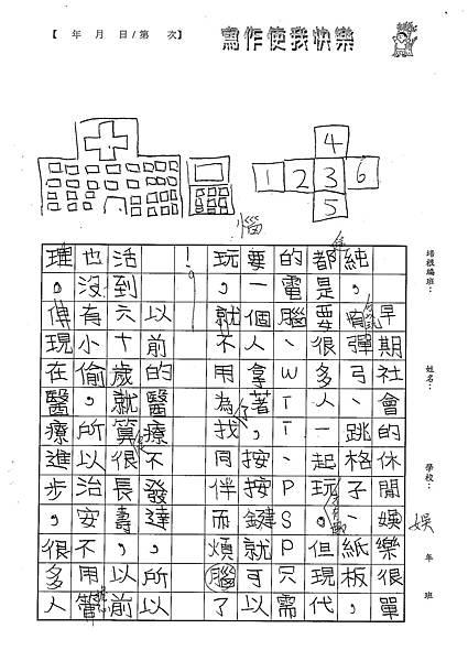 100W5109楊雨宸 (2).jpg