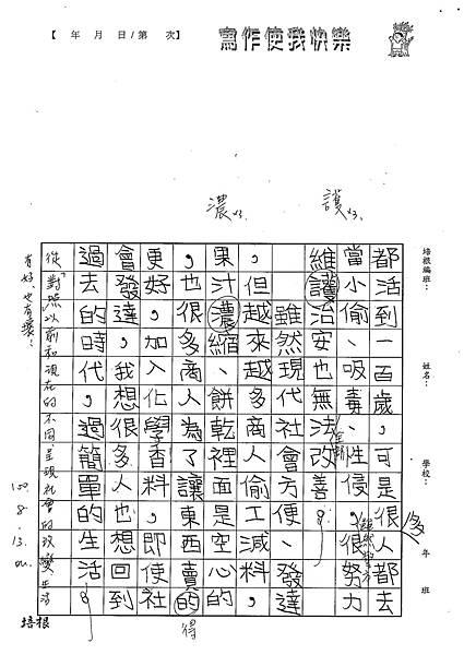 100W5109楊雨宸 (3).jpg