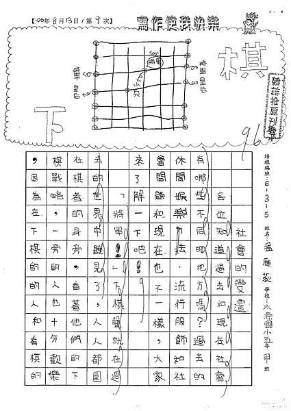 100W5109溫雁荻 (1).jpg